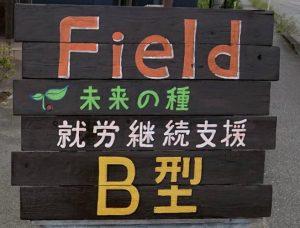 6月より新しく生まれ変わりました。Field事業所