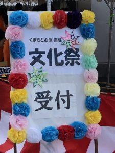 2019.10.26 in 心療病院文化祭 ~Field事業所~