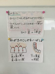 歯と口の健康習慣 ひだまり事業所